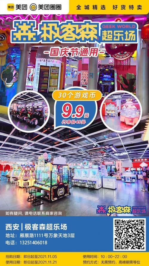 美团圈圈西安站   极客森超乐场 万象天地商场 30枚游戏币 玩转小长假