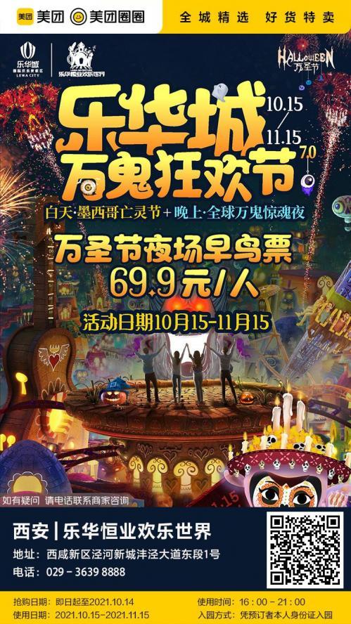 美团圈圈西安站 | 乐华城丨白天墨西哥亡灵节+夜晚万鬼惊魂夜丨有胆就入!