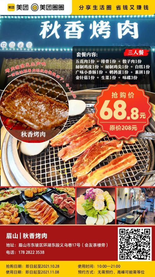 """美团圈圈眉山站   秋香烤肉丨3人餐丨烤肉界的""""扛""""把子来了!一口就爱上 !"""