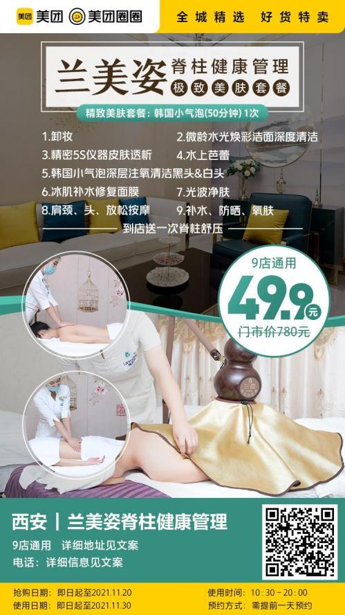 美团圈圈西安站 | 兰美姿脊柱健康管理丨单人美肤套餐丨9店通用