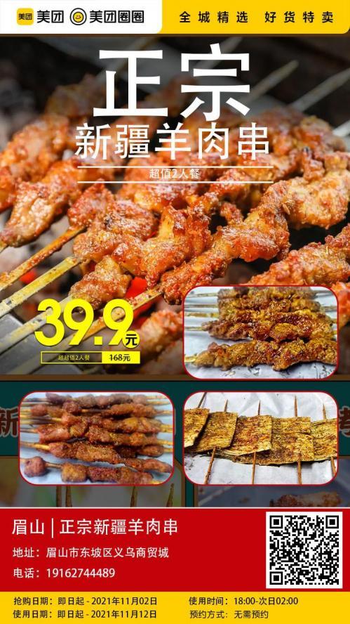 美团圈圈眉山站   正宗新疆羊肉串 39.9元双人餐品尝原汁原味的新疆味道!