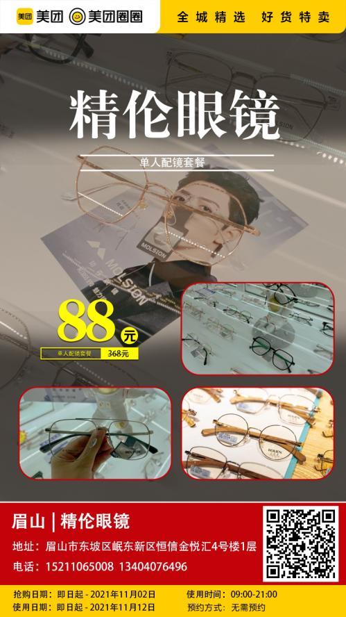 美团圈圈眉山站 | 精伦眼镜丨单人配镜丨眼镜就是近视小伙伴心灵的窗户